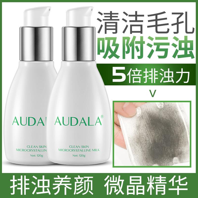 微晶焕肤清肌精华正品按摩膏面部深层清洁毛孔脸部污垢黑头清洁霜