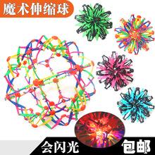 魔术球 伸缩球带闪光 手抓开花球 变大变小球 散花球创意球类玩具