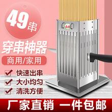 穿串神器不锈钢快速商用家用烧烤穿串器烤肉羊肉穿串器多功能小型