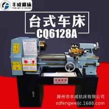 微型卧式CQ6128车床小型台式简易普通车床学校车床车削稳定