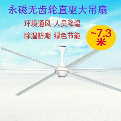 高效节能永磁工业风扇 5.5米大吊扇 通风降温首选