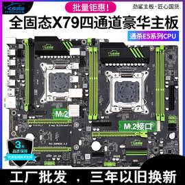 劲鲨X79主板工作室台式电脑吃鸡游戏CPU套装2011针至强E5 2680 V2