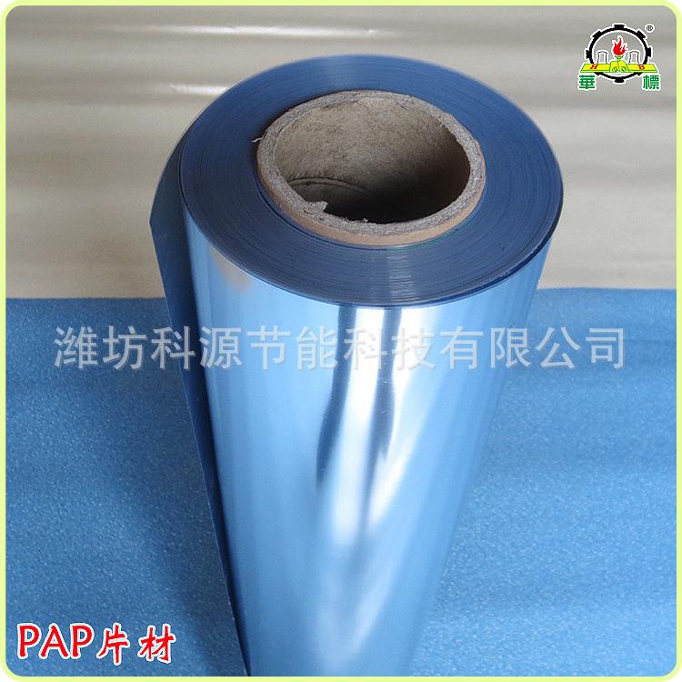 厂家批发pap铝塑片富乐仕牌PAP材料阻燃防水PAP铝塑板保温外护