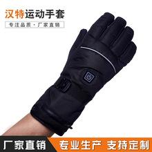 2019年新款户外劳动保暖防风自动充电自动设置调控温度电加热手套