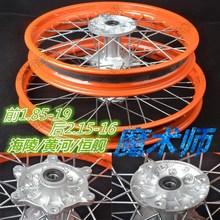 山地越野摩托车恒舰黄河海陵魔术师250前后轮毂 钢圈轮子配件总成