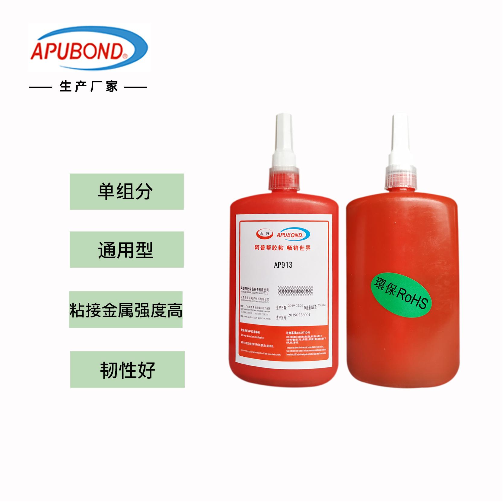 阿普帮AP913胶水 金属发动机磁铁专用结构胶 高强度厌氧型结构胶