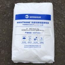 TPU 烟台万华 WHT-6235 高强度 高抗冲 注塑 用于织物 皮革 橡塑