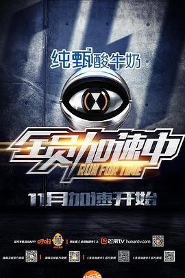 赢在中国第一季完整版_正在播放《全员加速中第一季的1225期》手机在线免费观看_奇优 ...