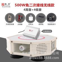 四方位车载宣传喇叭 300W车载防水扬声器喊话器户外扩音喇叭 高音