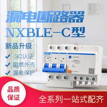 正泰昆侖NXBLE漏電保護斷路器 家用空開DZ47LE升級版小型斷路器