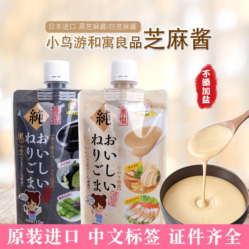 日本小鸟游和寓良品不添加盐黑芝麻酱白芝麻酱110g保质期1年