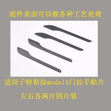 适用于特斯拉model3门拉手贴片车门外拉手贴 改装配件装饰碳纤纹