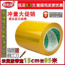 大號透明快遞封口打包黃膠帶批發厚封箱膠布紙寬15cm長95米愈粘驕