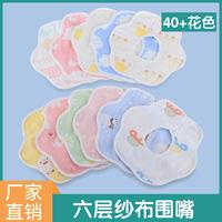 围嘴全棉口水巾母婴用品宝宝口水巾 纱布全棉围兜婴儿用品围兜