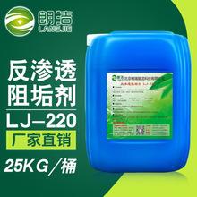 朗潔反滲透阻垢劑純凈水RO膜水處理設備專用25KG濃縮型2桶包郵