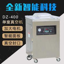 银泰DZ400真空机包装机 商用食品真空封口机 食品抽真空干湿两用