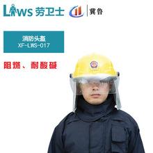 劳?#26391;?韩式消防头盔 消防员火灾救援头盔阻燃安全帽