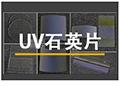 旭普瑞交联辐照着色机用紫外线灯UV灯紫外线固化灯