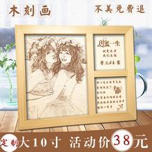 定制木刻画照片结婚纪念日礼物送老婆老公创意浪漫新周年实用礼品