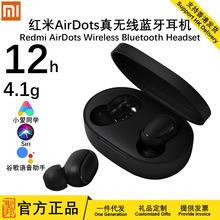 小米Redmi红米AirDots真无线蓝牙耳机双耳耳塞入耳式运
