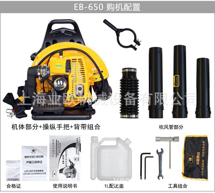 华盛EB650大棚吹雪机 背负式风力灭火机 大功率吹枣机 吹风机吹尘