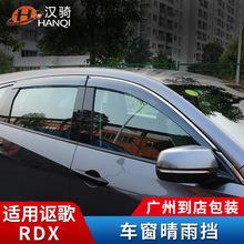 讴歌19款RDX晴雨挡带亮条雨档车窗遮雨眉防雨板 改装适用装饰条