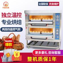 廠家直銷面包燃氣烤箱商用兩層四盤大容量烤箱多功能烘焙燃氣烤爐