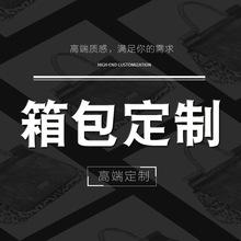 真皮包包厂家DIY男女包定制奢侈品定做箱包皮具手袋订制 广州箱包
