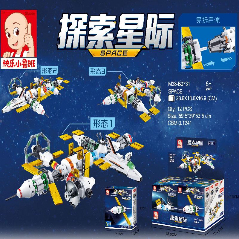 小鲁班搜索星际飞机火箭8合1模型拼装积木儿童益智玩具0731-0739