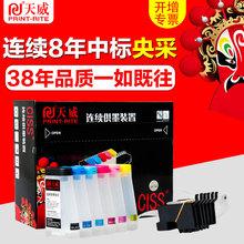 天威空連供適用愛普生R210熱轉印顏料墨水R310 R230 T0491墨盒