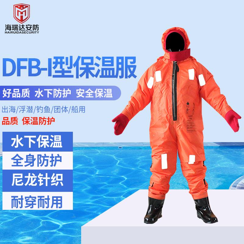 船用保温救生服 浸水保温服DFB-I型 防寒救生服船级社CCS/EC证书