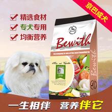 京巴犬成犬牛肉味狗粮 中小型犬去泪痕专用 营养美毛天然粮 2.5KG