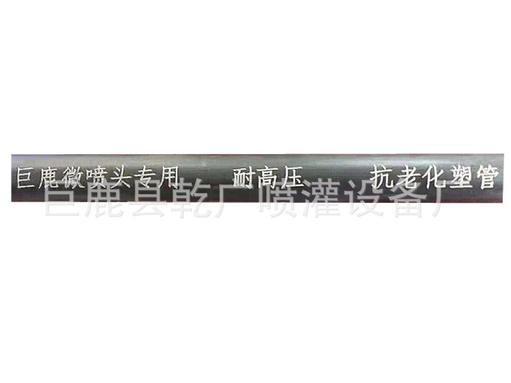 节水灌溉 直径16毫米黑色PE盘管