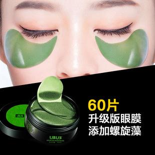 Green eye mask seaweed soothing gel, remove bags and dark circles under the eyes