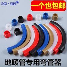 地暖管專用彎管器 地暖護彎護管 地暖管護套彎管 地暖配件材料