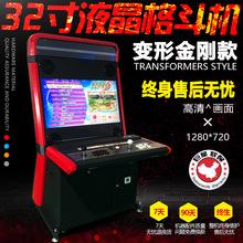 大型格斗机97拳皇家用街机月光宝盒9街霸投币双人摇杆液晶游戏机