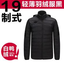 批發 正品19制式黑色輕薄羽絨服男士戶外保暖軍迷防風防水防污漬