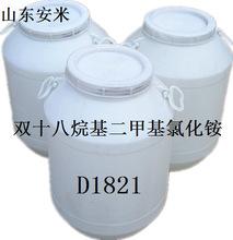 工業級D1821雙十八烷基二甲基氯化銨液體表面活性劑乳化劑現貨
