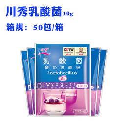 供应 川秀 乳酸菌 酸奶发酵剂 家用自制酸奶发酵菌  益生菌菌粉