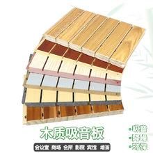 木质吸音板墙面隔音ktv装饰材料吸音棉穿孔槽木塑陶铝吸音板实木