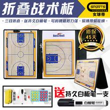 便籃球戰術板教練用品指揮板比賽訓練裝備磁性可擦寫折疊本白板筆