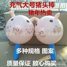 充气猪头棒 粉红色猪头棒 加厚pvc充气猪头棒 地摊热卖充气猪头