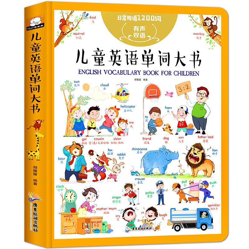 批有声双语儿童英语单词大书情景对话英语启蒙教材少儿英语书绘本