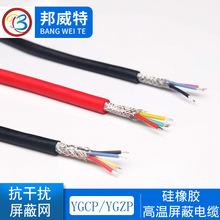 電纜電線廠家定制YGCP4X1平方電線 硅橡膠線芯屏蔽航空新能源線材