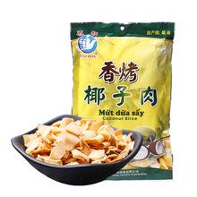 越南特产批发 椰子干越南特价小吃零食香酥椰子肉 泰和椰子片100g