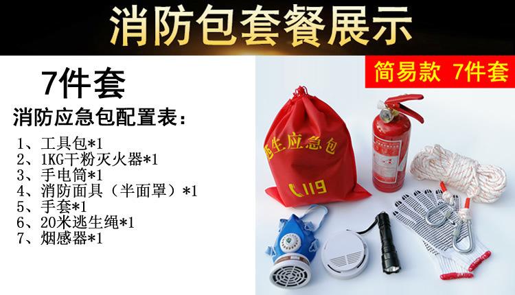 消防应急救援包(图9)