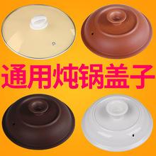 紫砂电炖锅电砂锅紫砂锅盖子瓦罐锅盖子砂锅盖子单盖锅盖配盖子