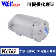 原裝東京美SQP31定量雙聯葉片泵精密伺服液壓油泵液壓站