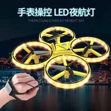 四軸飛行器 跨境爆款 手表遙控飛行器 避障手勢感應無人機玩具