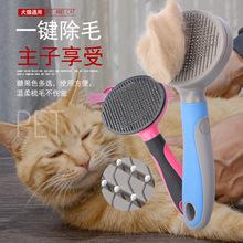 宠物梳子 狗狗自洁梳开结脱毛清洁用品